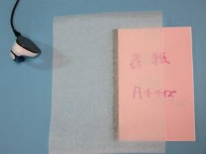 製本テープにシリコンシートをのせます