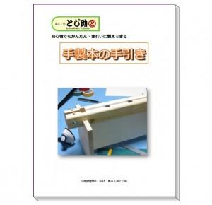 冊子:手製本の手引き
