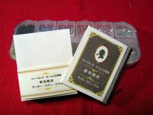 コナン・ドイル 赤毛組合