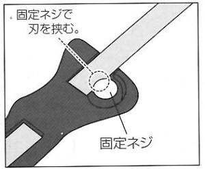 固定ネジが刃を挟んでいることを確認してネジを締めます。