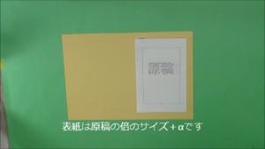 表紙と原稿のサイズ